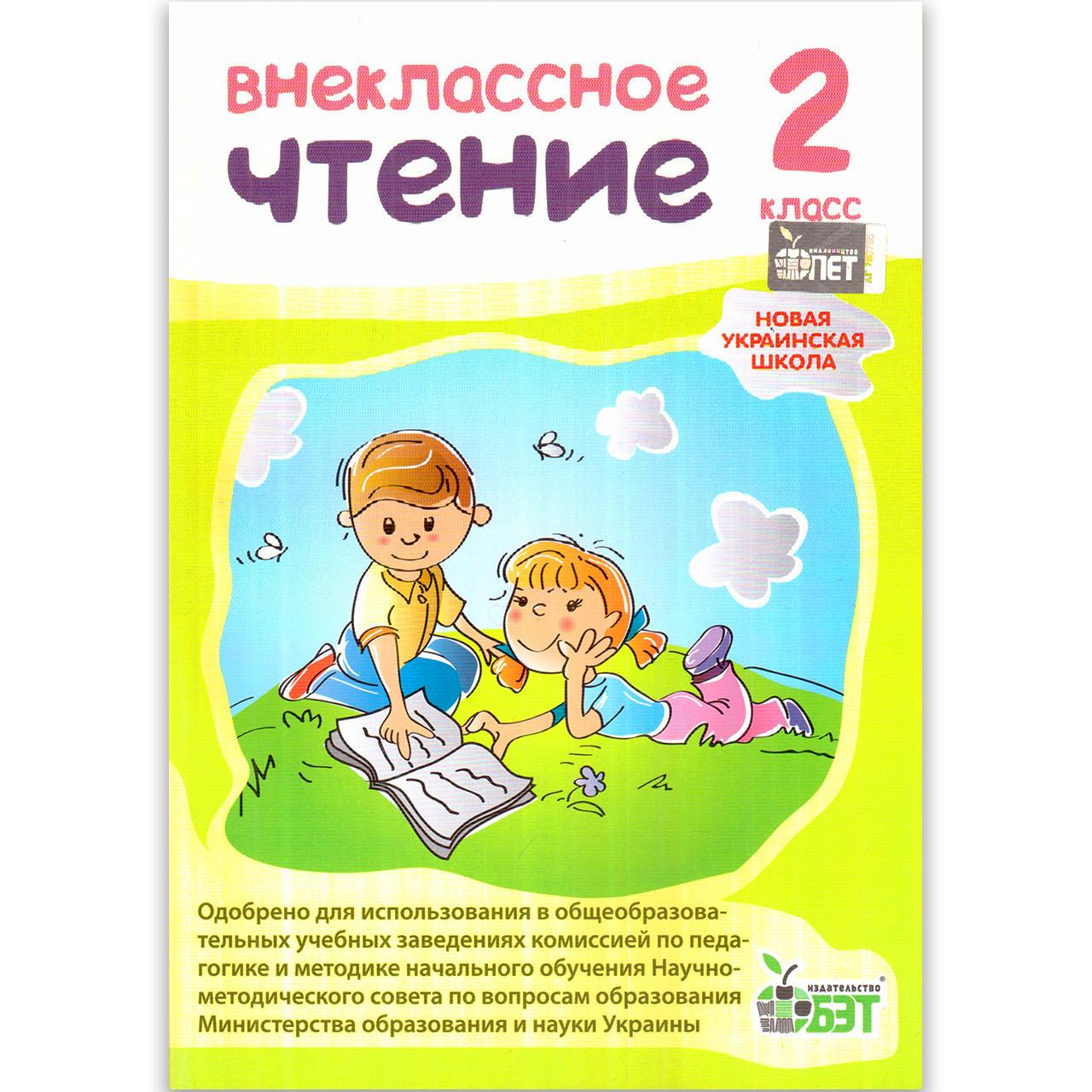 Внеклассное чтение 2 класс Авт: Мишина Л. Изд: ПЕТ