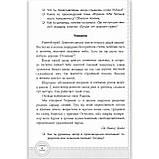 Внеклассное чтение 2 класс Авт: Мишина Л. Изд: ПЕТ, фото 6