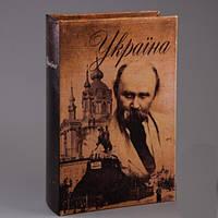 Книга сейф Шевченко и Украина 26 см, фото 1