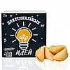 Печенье с предсказаниями Для Креативных Идей