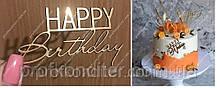 """Топер з ламінованого картону """"HAPPY Birthday БІЧНОЇ"""""""