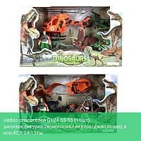 Набор спасателей G124-55-56 (16шт) динозав,фигурка,2в(мотоцикл,вертол/джип,лодка),в кор,42,5-24-11см