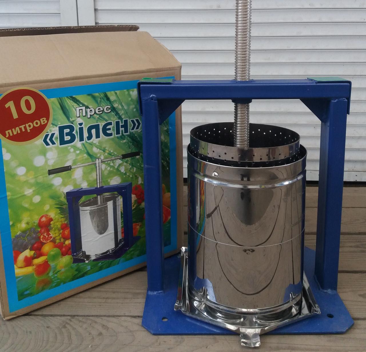 Пресс для винограда Вилен 10 литров