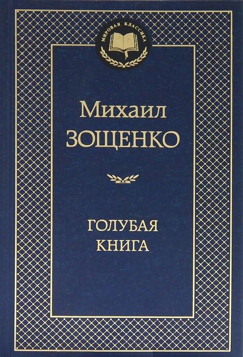 """Михаил Зощенко """"Голубая книга"""""""