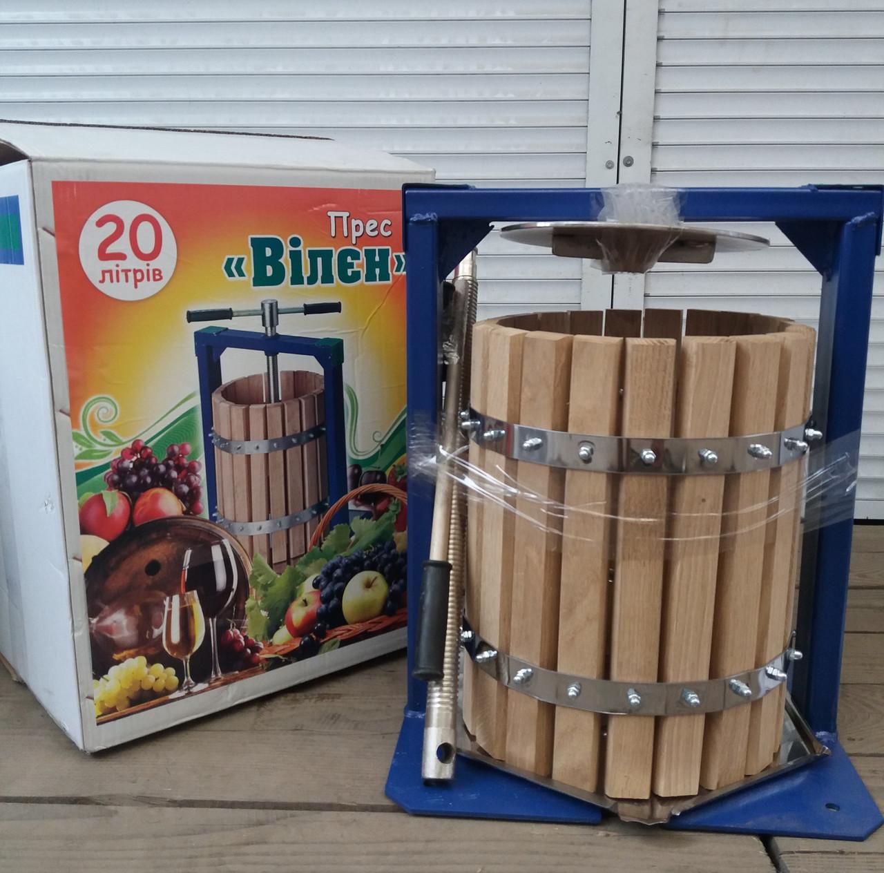 Пресс винтовой для винограда Вилен 20л с дубовой корзиной