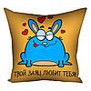 Подушка Твой заяц любит тебя