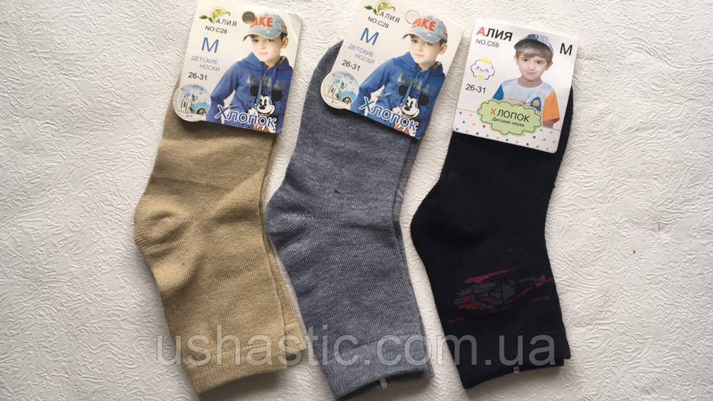 """Носочки для мальчиков """"Алия""""  на 3-5 лет (р.26-31)"""