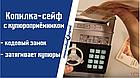 Электросейф копилка с кодовым замком для купюр и мелочи, синий цвет (с котиком) / Сейф копилка, фото 9