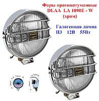 Фары противотуманные, фары дополнительного света DLAA 1090-Е-W, противотуманки 12В, 55W, хром, белые.