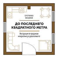 Разуваєв С.; Донська О. До останнього квадратного метра. Інструкція з продажів та маркетингу в девелопменті