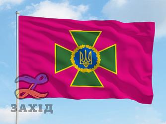 Прапор Державної прикордонної служби України (ДПСУ)