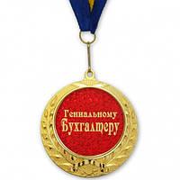 Медаль подарочная ГЕНИАЛЬНОМУ БУХГАЛТЕРУ