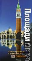 Мария Фераболи Самые красивые и знаменитые площади мира