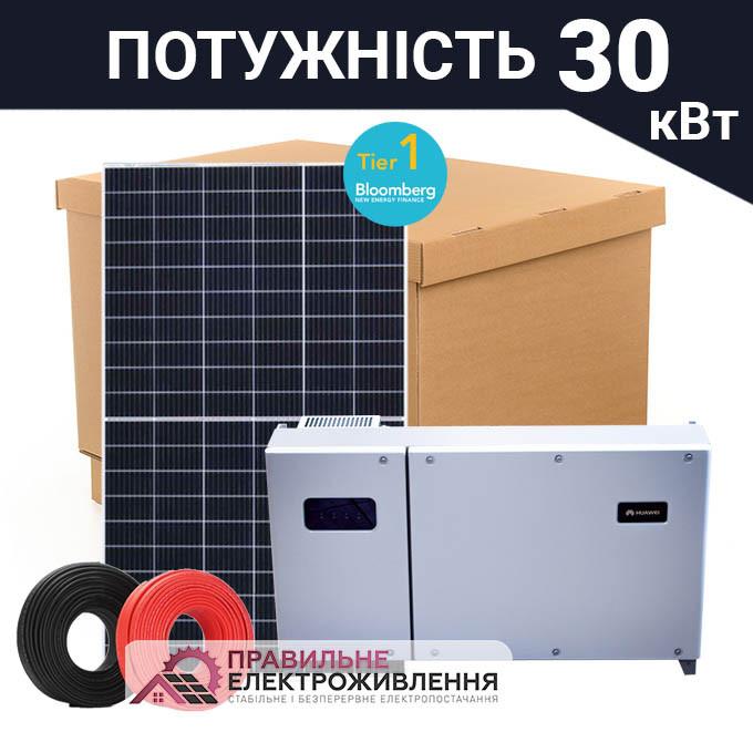 """Сонячна електростанція - 30 кВт Medium для зеленого тарифу """"Під ключ"""""""