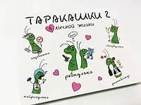 Шоколадный набор Таракашки в личной жизни, фото 1