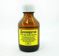 Клей для пластмассы (дихлорэтан)