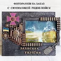Фоторамки в подарунок військовому офіцеру з символікою родів військ Подарунки на день захисника України