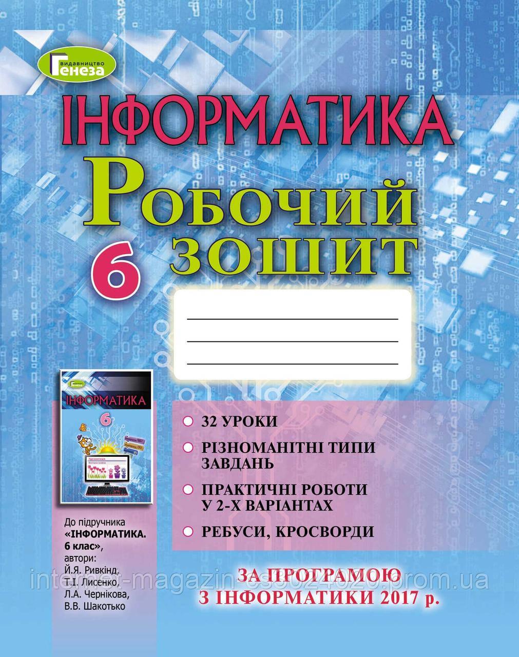 Інформатика 6 клас. Робочий зошит (2019). Ривкінд Й. Я.