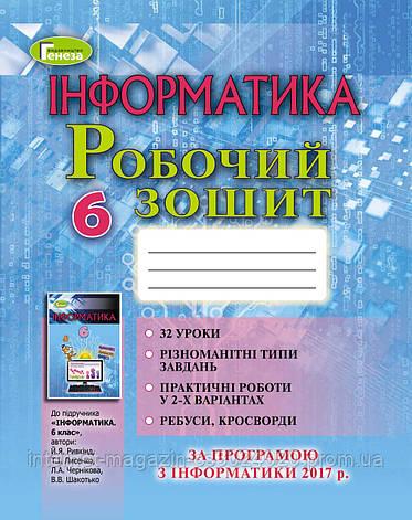 Інформатика 6 клас. Робочий зошит (2019). Ривкінд Й. Я., фото 2