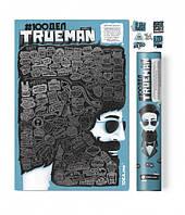Скретч постер 100 ДЕЛ TrueMan Edition, фото 1