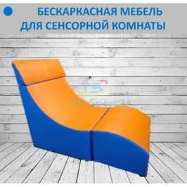 Бескаркасная мебель для сенсорной комнаты