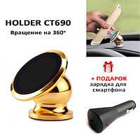 Магнитный держатель для телефона HOLDER CT690  + подарок Зарядка в прикуриватель