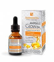 Сияющая сыворотка для лица с маслом Жожоба «AMPOULE Glow Oil»