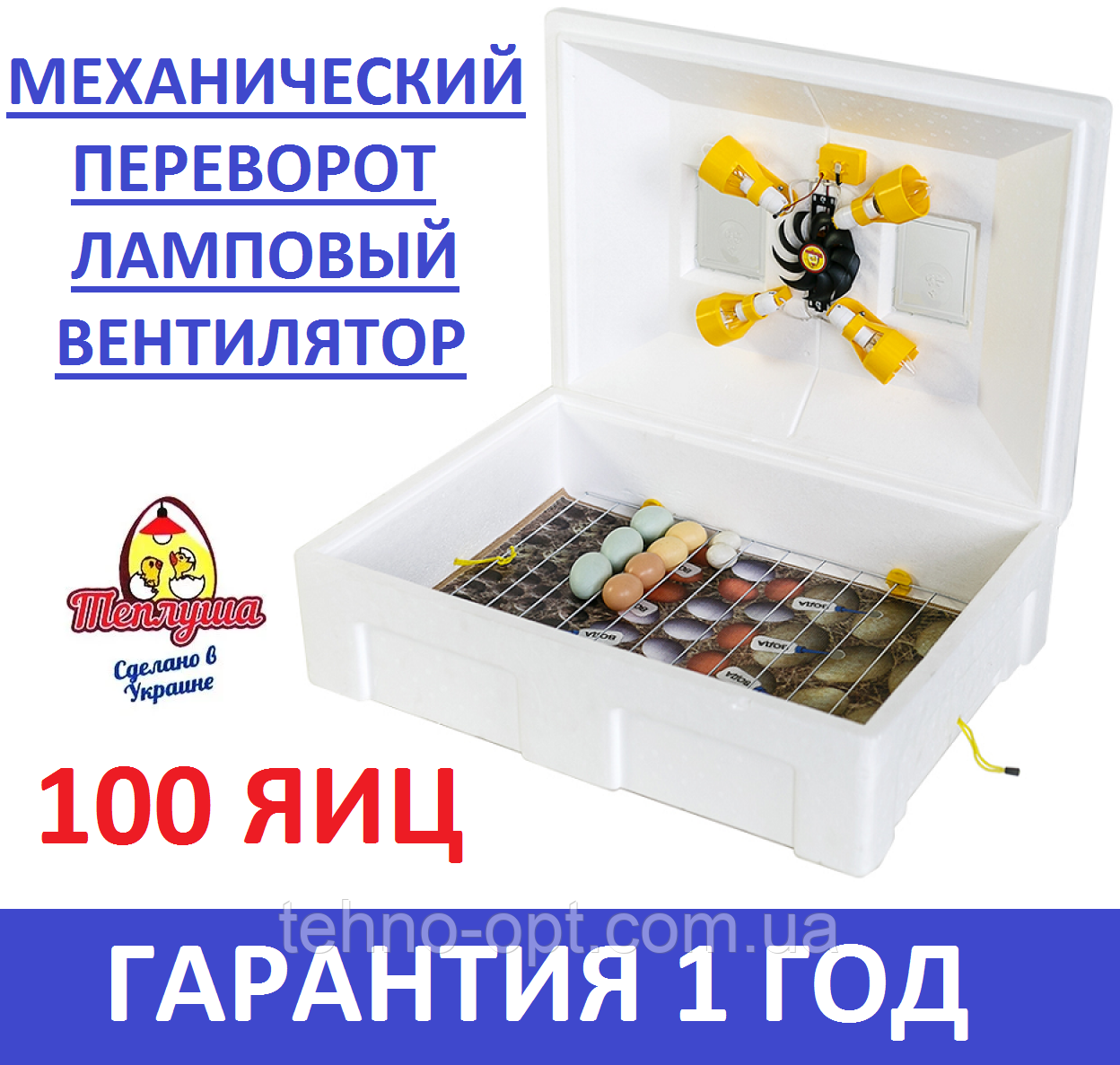 Инкубатор с механическим переворотом яиц Теплуша ИБ-100 яиц 220/50 ЛМ