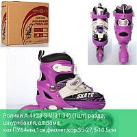 Ролики A 4123-S-V(31-34) (1шт) раздв, шнур+бакля, ал.рама, колПУ64мм,1св,фиолет,кор,35-27,5-10,5см