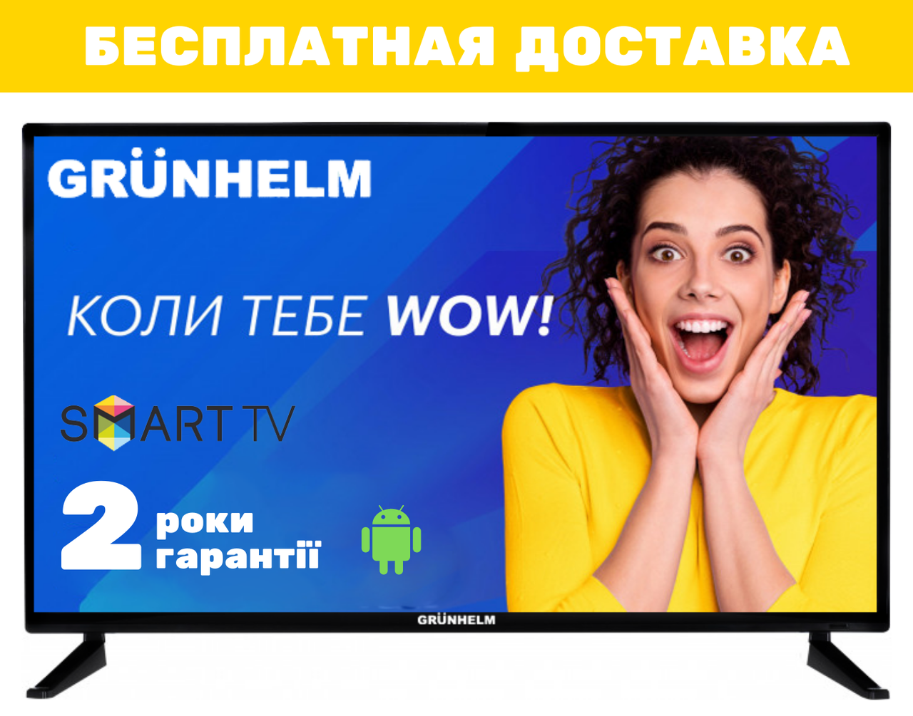 "Телевизор Смарт Grunhelm 40"" Smart TV WiFi, GTV40FHD03T2  Грюнгельм, Оригинал"