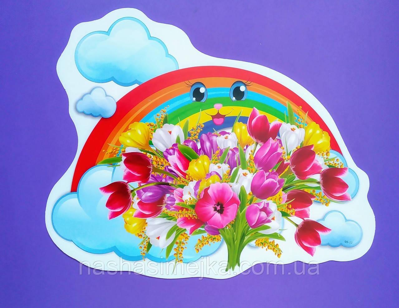 Фігурний плакат. Прикраса «Веселка з квітами». (Етюд)