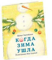 Детская книга Когда Зима ушла Для детей от 1 года