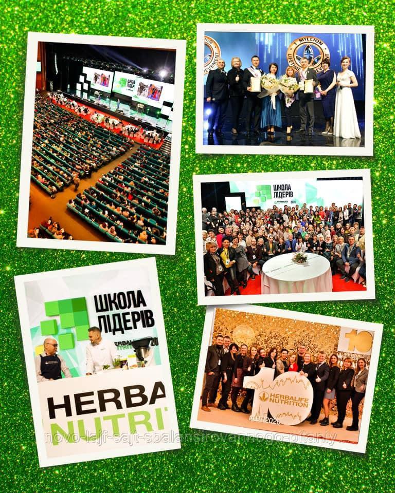 «Школа Лідерів» Herbalife Nutrition!2020