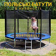 Батут 252см на 120кг Польські батути 8ft  Пропонуємо дропшопінг