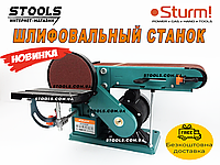 Дисково-ленточный шлифовальный станок Sturm BG6055DB (0.55 кВт, 150 мм) Шлифовальный станок