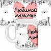 Чашка любимой мамочке