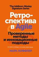 Ретроспектива в Agile Проверенные методы и инновационные подходы.Марк Лоффлер.