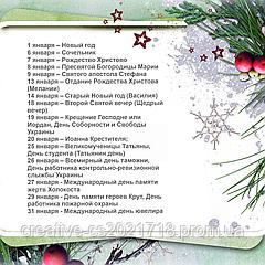 Праздники января