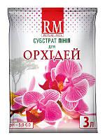 Субстрат для орхидей Пиния 3 л Royal Mix Украина