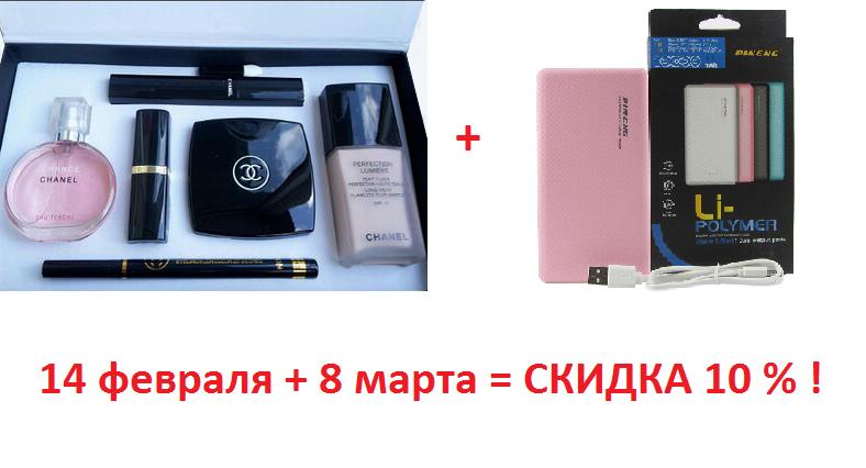 Подарочный женский набор Chanel  косметика и туалетная вода (6 в 1) + Стильный повербанк Pineng PN-958