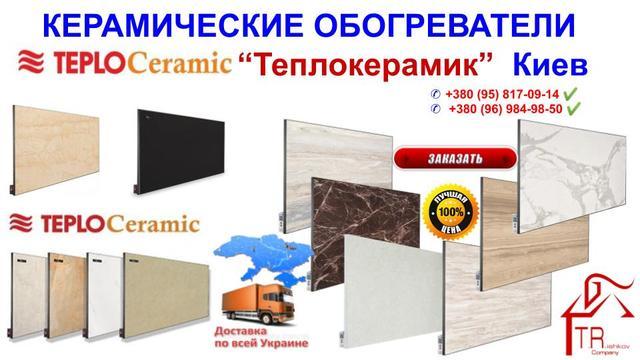Керамические панели - обогреватели Теплокерамик- Киев