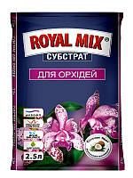 Субстрат для орхидей 2,5л Royal Mix Украина