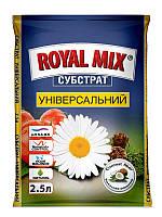 Субстрат универсальный 2.5 л Royal Mix Украина