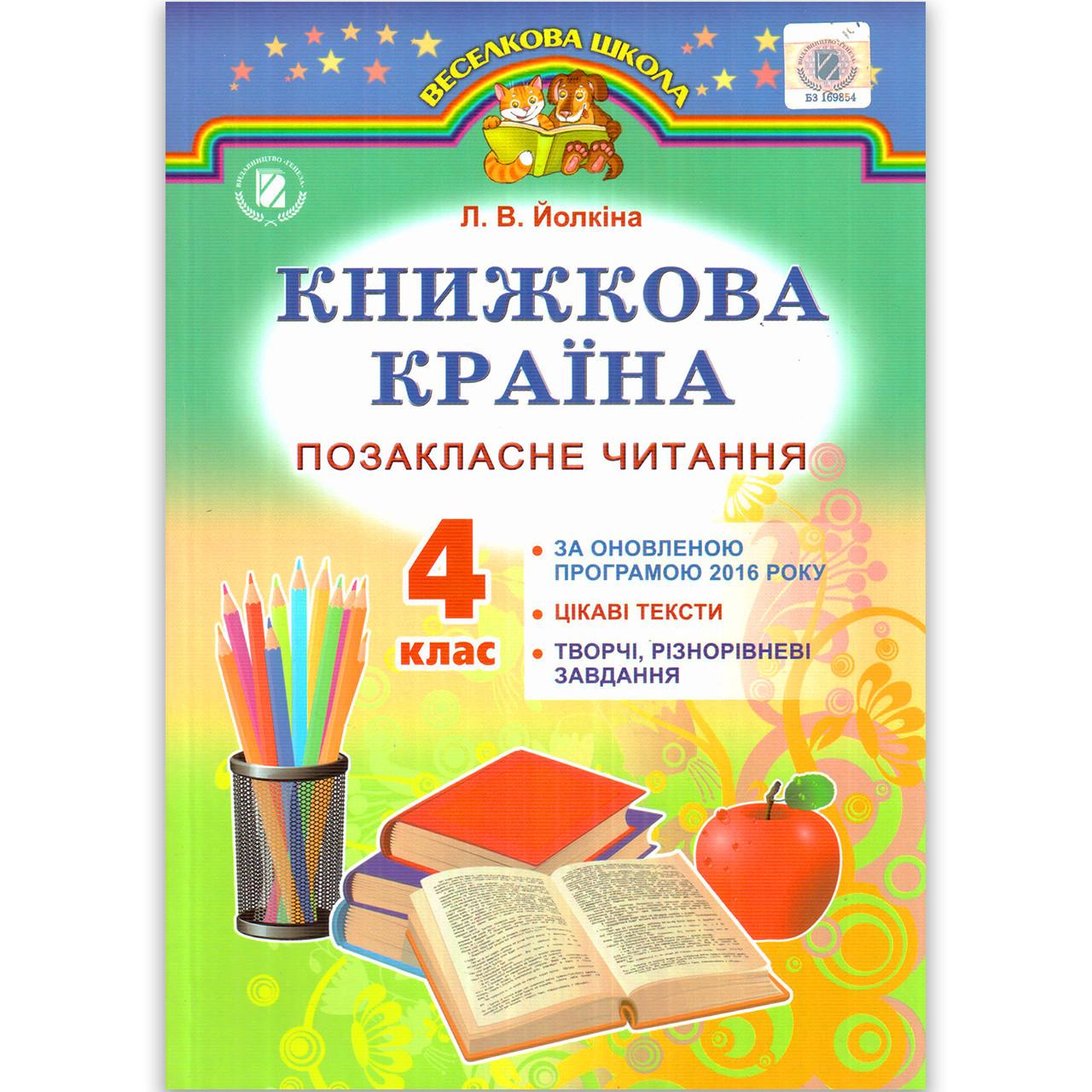 Книжкова країна 4 клас Позакласне читання Авт: Йолкіна Л. Вид: Генеза