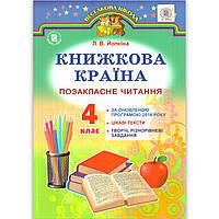Книжкова країна 4 клас Позакласне читання Авт: Йолкіна Л. Вид: Генеза, фото 1