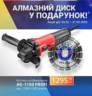 Угловая шлифмашина Stark AG 1150 PROFI (130011500)