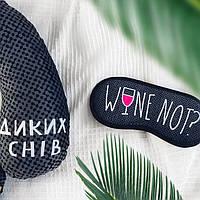 Маска для сна  Wine not