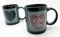 Чашка хамелеон Я люблю Тебя (Черный)