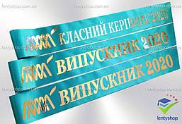 Стрічки з логотипом учбового закаладу