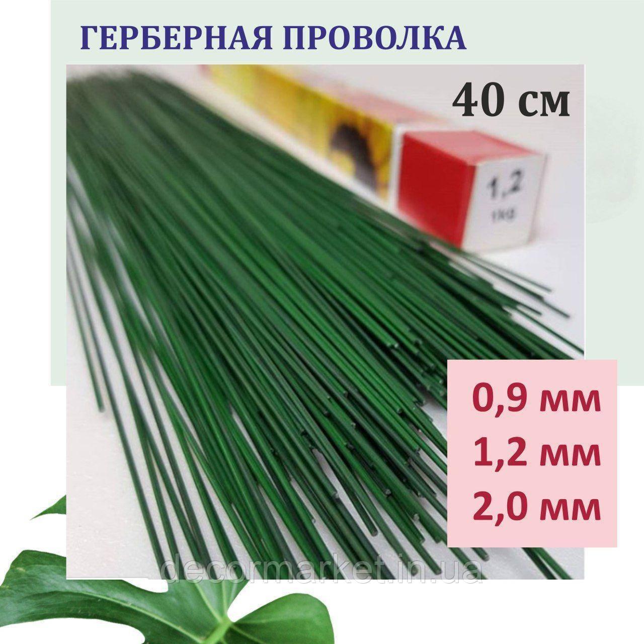 Проволка 0.9мм зеленая герберная флористическая